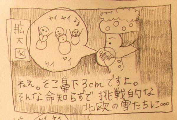 hatsuyuki_4